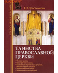 Эксмо Москва Таинства Православной Церкви. Е.В. Тростникова