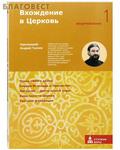Никея Вхождение в Церковь. Воцерковление 1. Поиск своего храма... Протоиерей Андрей Ткачев