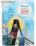 Никея Житие святителя Тихона Задонского в пересказе для детей