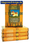 Сретенский монастырь Толкование на Евангелие в 4-х книгах. Блаженный Феофилакт Болгарский