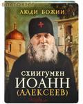 Сретенский монастырь Схиигумен Иоанн (Алексеев). Сост. Рожнёва Ольга
