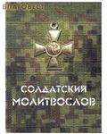 Неугасимая лампада Солдатский молитвослов. Карманный формат. Русский шрифт