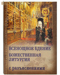 Русский Хронографъ, Москва Всенощное бдение. Божественная литургия с разъяснениями