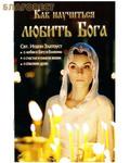 Ковчег, Москва Как научиться любить Бога. Свт. Иоанн Златоуст