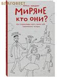 Никея Миряне — кто они? Как в православии найти самого себя. Современные истории. Марина Нефедова