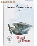 Лепта 100 дней до Потопа. Юлия Вознесенская