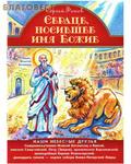 Приход храма Святаго Духа сошествия Сердце, носившее имя Божие. Сергей Фонов