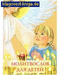 Духовное преображение Молитвослов для детей