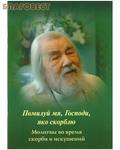 Духовное преображение Помилуй мя, Господи, яко скорблю. Молитвы во время скорби и искушений