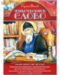 Приход храма Святаго Духа сошествия Животворное слово. Сергей Фонов