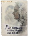 Светоч Молитвослов православной женщины. Русский шрифт