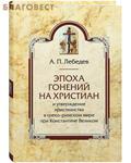 Эпоха гонений на христиан и утверждение христианства в греко-римском мире при Константине Великом. А. П. Лебедев