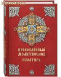 Дар, Москва Православный молитвослов. Псалтирь. Русский шрифт