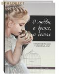 Дар, Москва О любви, о браке, о детях. Священное писание и церковный опыт