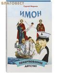 Христианская жизнь Имон или пожертвованное детство. Сергей Марнов