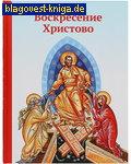 Никея Воскресение Христово. Елена Тростникова
