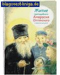 Никея Житие преподобного Амвросия Оптинского в пересказе для детей