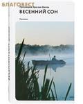 Никея Весенний сон. Рассказы. Протоиерей Ярослав Шипов