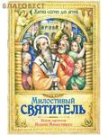 Приход храма Святаго Духа сошествия Милостивый святитель. Житие святителя Иоанна Милостивого