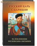 Общество сохранения литературного наследия, Москва Русский Царь с Царицею на поклонении московским святыням