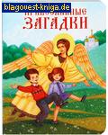 Апостол Веры Православные загадки