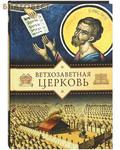 Сибирская Благозвонница Ветхозаветная Церковь