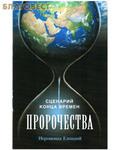 Сибирская Благозвонница Пророчества. Сценарий конца времен. Иеромонах Елпидий