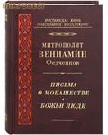 Правило Веры, Москва Письма о монашестве. Божьи люди. Митрополит Вениамин Федченков