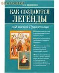 Вектор Как создаются легенды под маской Православия