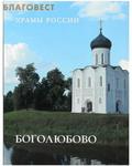 Белый город Боголюбово. Храмы России. Малотиражное издание
