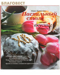 Никея Пасхальный стол. Самые вкусные угощения. Нина Борисова