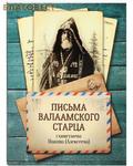 Благовест Письма Валаамского старца, схиигумена Иоанна (Алексеева)