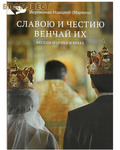 Никея Славою и честию венчай их. Беседы о семье и браке. Иеромонах Макарий (Маркиш)