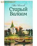 Благовест Старый Валаам. Иван Шмелев