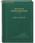 Свято-Троицкая Сергиева Лавра Писания. Преподобный Силуан Афонский