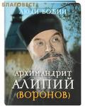 Сретенский монастырь Архимандрит Алипий (Воронов)