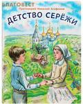 Сретенский монастырь Детство Сережи. Протоиерей Николай Агафонов