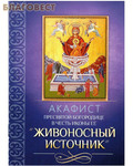 """Благовест Акафист Пресвятой Богородице в честь иконы Ее """"Живоносный источник"""""""
