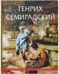 Золотой век, Диамант, Санкт-Петербург Генрих Семирадский. Галерея русских художников