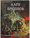 Золотой век, Диамант, Санкт-Петербург Карл Брюллов. Галерея русских художников