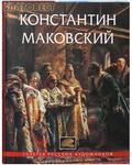 Золотой век, Диамант, Санкт-Петербург Константин Маковский. Галерея русских художников