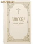 Панихида. Требный сборник. Церковно-славянский шрифт