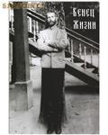 Венец жизни. Отклики современников на гибель Великого Князя Сергея Александровича
