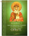 Благовест Акафист святой равноапостольной великой княгине Ольге