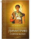 Благовест Акафист святому великомученику Димитрию Солунскому