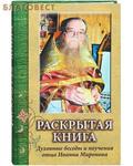 Царское дело, Санкт-Петербург Раскрытая книга. Духовные беседы и поучения отца Иоанна Миронова
