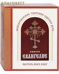 Именинник Святое Евангелие. Великая сила Евангелия. Комплект с приложением в коробке