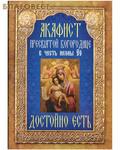 """Неугасимая лампада Акафист Пресвятой Богородице в честь иконы Её """"Достойно есть"""""""