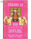 """Неугасимая лампада Икона Пресвятой Богородицы """"Прибавление ума"""". Чудеса. Акафист. Канон. Молитвы. Информация для паломников"""