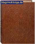Сибирская Благозвонница Библия. Кожаный переплет. Золотой обрез